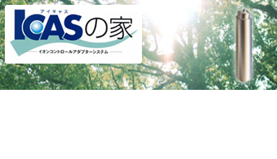 ICASの家